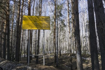 Restricting access to the radioactive area of the Mayak nuclear plant